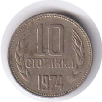 Болгария 10 стотин 1974