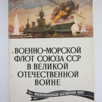 Набор открыток Военно-Морской флот Союза ССР в Великой Отечественной войне. Выпуск 4,