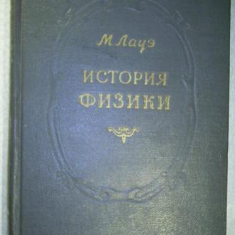 М. Лауэ История физики.