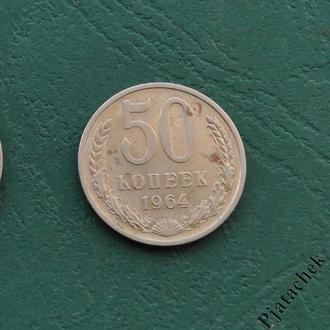 СССР 50 копеек 1964 г.