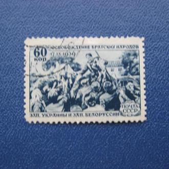 Марки СССР 1942 г  гаш (лот № 3 )