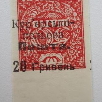 Курьерско-Полевая Почта 1920 г Разновидность Перевернутая Надпечатка 20 гривень