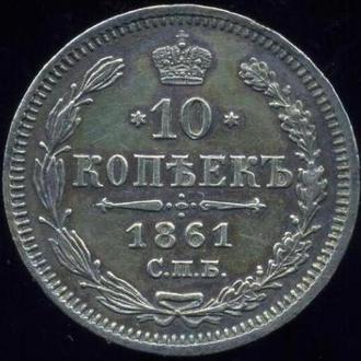 10 копеек 1861 С.П.Б. Ф Б, серебро, срібло, сохран