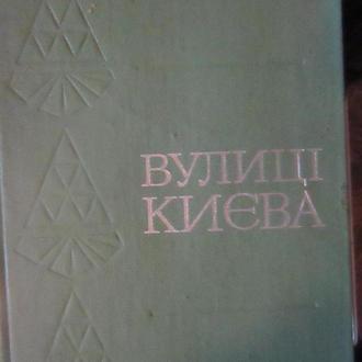 Справочник Улицы Киева 1975 год