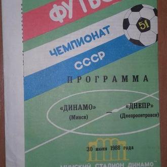 Футбол. 51 чемпионат СССР. Программа Динамо (Минск) - Днепр (Днепропетровск) 1988 г.