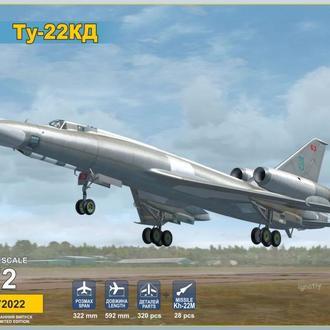 "Modelsvit - 72022 - Бомбардировщик Туполев Ту-22КД ""Шило"" с ракетой Х-22М - 1:72"
