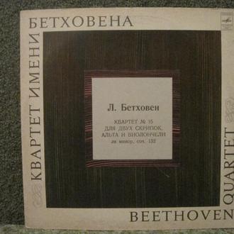 Квартет имени Бетховена  Л. Бетховен - Квартет №15     LP  Ех