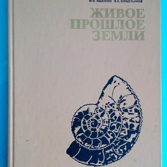 Ивахненко М. Живое прошлое земли