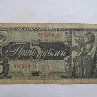 СССР   5  рублей  1938  год