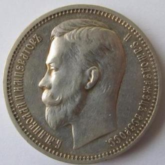 Рубль 1912 г