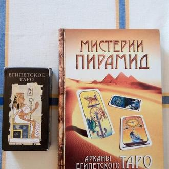 Книга *Мистерии пирамид Арканы египетского ТАРО+ колода карт