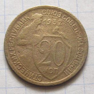 СССР_ 20 копеек 1932 года  оригинал с оборота