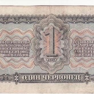 1 червонец 1937 СССР серия яЛ неплохой сохран