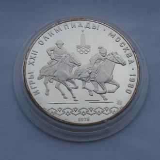 10 рублей 1978 г Олимпиада,Догони девушку,СССР,пруф,серебро