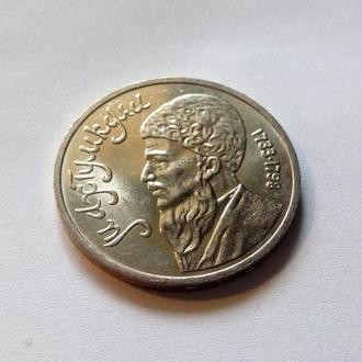 СССР Махтумкули 1 рубль.  Мешковой.  В коллекцию. Еще 100 лотов!