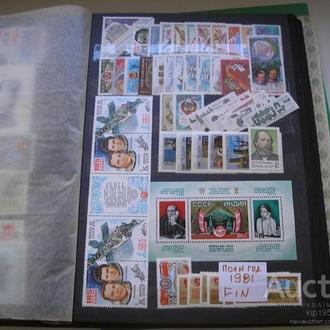 СССР 1981 Полный годовой комплект марок и блоков MNH
