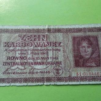 10 карбованцев 1942 год Ровно. Нечастая. Еще 100 лотов!