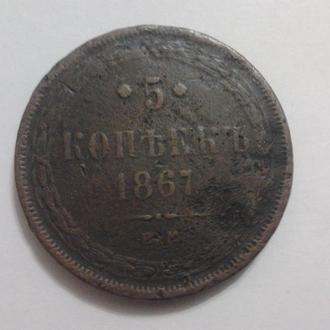 5 копеек 1867 ЕМ