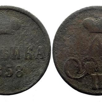1 копейка 1858 ЕМ года №3133