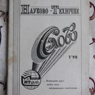 Журнал Науково-Технічне Слово №1, 1992