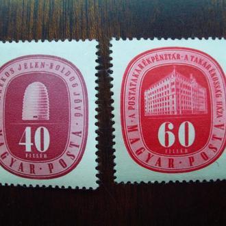 Венгрия.1947г. Сберегательные кассы. Полная серия. MNH