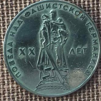 1 Рубль СССР 1965 года 20 лет Победы