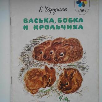 Чарушин Евгений. Васька, Бобка и Крольчиха. Рассказы