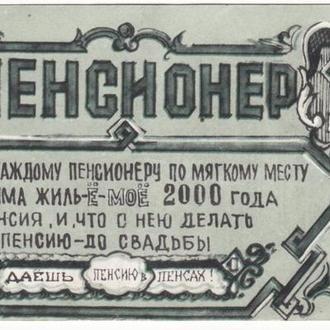 1 пенсионер Фальшивомонетный двор Ленинград нечастая