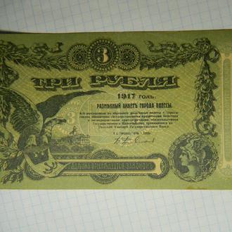 3 рубля 1917 года Одесса UNC