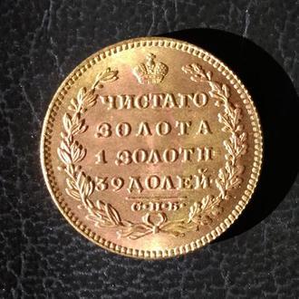 Копия 5 рублей 1817 года