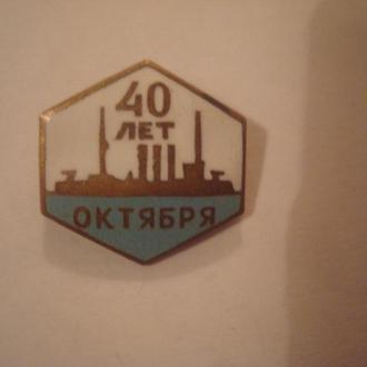 Знак  40 лет Октября  (тяжелый)