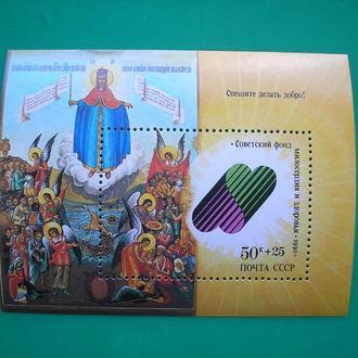 СССР 1990 фонд милосердия MNH