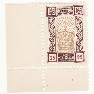 Коронація Данила 1253 - 1953, 25 шагів Підп. пошта України, ППУ, 700-річчя кутова