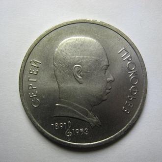 1 рублю 1991 Прокофьев