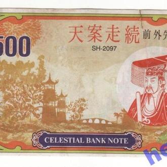 Ритуальные небесные старые деньги Китай 500 юаней
