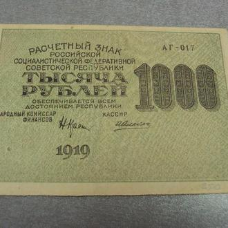 банкнота 1000 рублей 1919 год АГ-017 №27