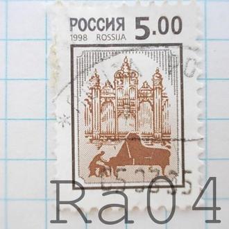 Марка почта Россия 1998 Рояль Концертный зал Музыкант