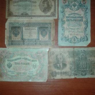 5 рублей 1909.3 рубля 1905.1 рубль 1898.10 рублей 1947.1000 милио 1946.