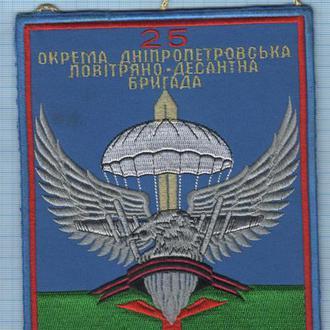 Вымпел ВДВ Украины 25 ОВДБр. Аэромобильные войска. Десант. Спецназ. ЗСУ.