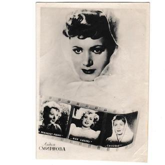 Открытка конец 1940-х Кино, Лидия Смирнова, Дн-ск, Артель Фотограф