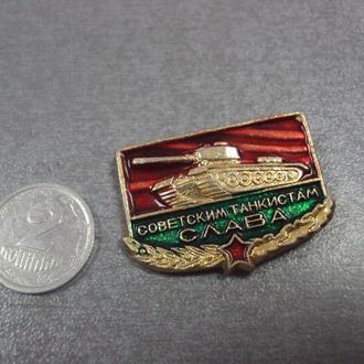 знак слава советским танкистам №13008