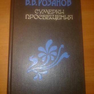 Розанов. Сумерки просвещения