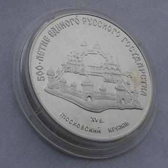 3 рубля 1989 г СССР,Кремль,серебро