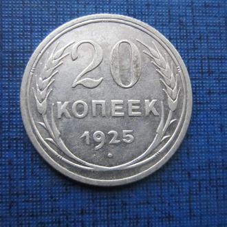 Монета 20 копеек СССР 1925 серебро №2