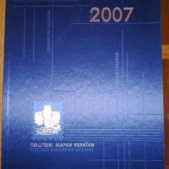 Ілюстрована книга ПОШТОВІ МАРКИ УКРАЇНИ 2007