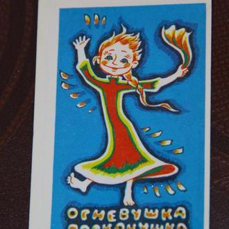 календарик СССР (Огневушка Поскакушка) 1980 год
