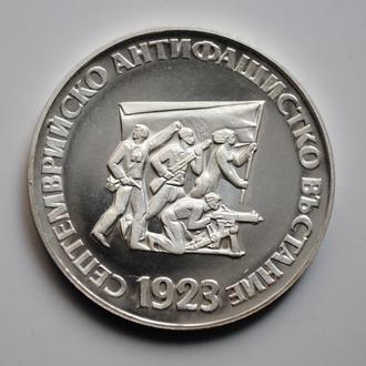 Болгария 5 левов 1973 г., PROOF, '50 лет антифашистскому восстанию'