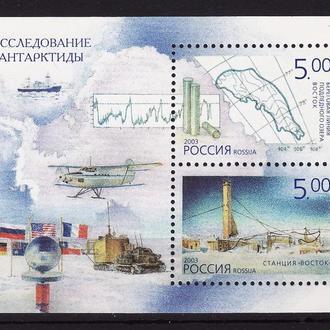 Россия 2003 Исследование Антарктиды Станция Восток блок с №**