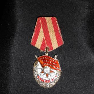 орден - Боевого Красного знамени