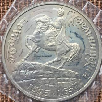 200000 карбованцев Украины 1995 года Богдан Хмельницкий